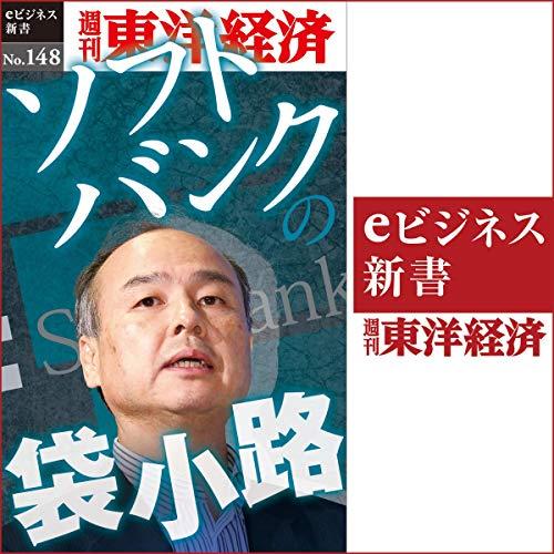 『ソフトバンクの袋小路(週刊東洋経済eビジネス新書No.148)』のカバーアート