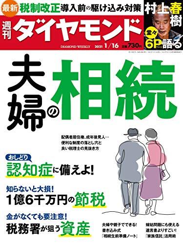 週刊ダイヤモンド21年1/16号 [雑誌]