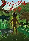 ジャングル・ブック (角川文庫)