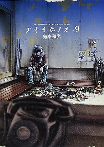 アオイホノオ (9) (少年サンデーコミックススペシャル)