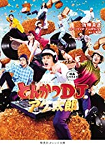 映画ノベライズ とんかつDJアゲ太郎 (集英社オレンジ文庫)