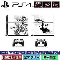 キングダムハーツ PS4 保護ステッカー 本体&コントローラー 0042