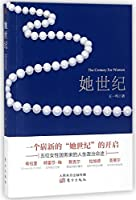 The century for woman (Chinese Edition)