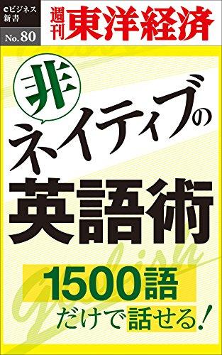 非ネイティブの英語術―週刊東洋経済eビジネス新書No.80の詳細を見る