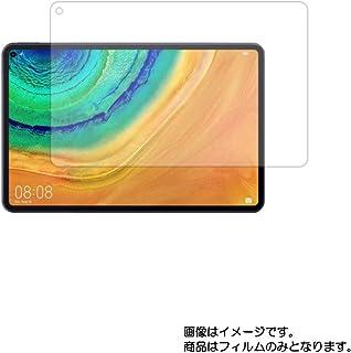 HUAWEI MatePad Pro 10.8インチ用 液晶保護フィルム マット(反射低減)タイプ