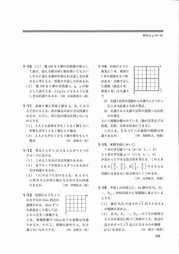 東京出版『解法の探求・確率』