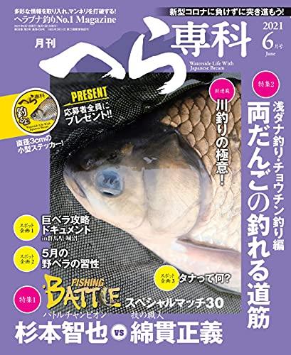 月刊へら専科 2021年6月号 [雑誌]