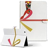igcase QuatabPZ au LGT32 LGエレクトロニクス キュアタブ タブレット 手帳型 タブレットケース タブレットカバー カバー レザー ケース 手帳タイプ フリップ ダイアリー 二つ折り 直接貼り付けタイプ 000939 ユニーク 熨斗
