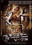 モンスター・モーテル[DVD]