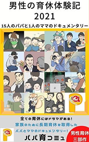 男性の育休体験記2021: 15人のパパと1人のママのドキュメンタリー 男性育休シリーズ (パパ育ブックス)