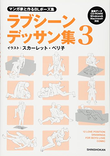 Made with the Manga Artist: Japanese BL (Boys Love) Love Scene Drawings 3 [trace for free with Data CD]