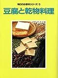 豆腐と乾物料理 (毎日のお惣菜シリーズ)