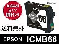 エプソン EPSON IC66(IC9CL66) 抗UV顔料 互換インクカートリッジ 単品販売 PX-7V用 ICMB66(マットブラック 抗UV顔料インク)