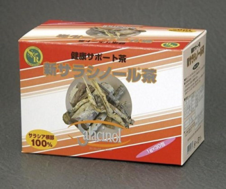 判定教養があるスリラージャパンヘルス 新サラシノール茶 1g×30包