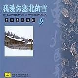 I Love You Snow Beyond the Great Wall (Wo Ai Ni Sai Bei De Xue)