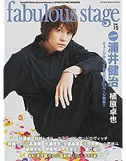 fabulous stage(ファビュラス・ステージ) Vol.15