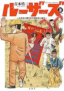 ルーザーズ~日本初の週刊青年漫画誌の誕生~ 3巻 表紙画像