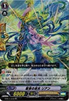 聖泉の巫女 リアン RR ヴァンガード 鬼神降臨 g-bt11-012