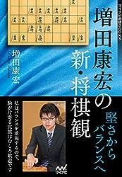 増田康宏の新・将棋観 堅さからバランスへ マイナビ将棋BOOKS