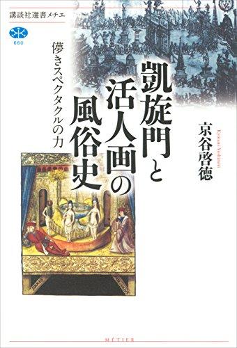 凱旋門と活人画の風俗史 儚きスペクタクルの力 (講談社選書メチエ)