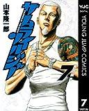 サムライソルジャー 7 (ヤングジャンプコミックスDIGITAL)