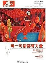 格言十年典藏本:每一句话都有力量(口语风暴卷) (Chinese Edition)