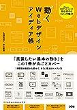 動くWebデザイン アイディア帳