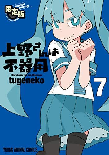 [tugeneko] 上野さんは不器用 第01-07巻