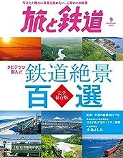 旅と鉄道 2020年9月号 タビテツが選んだ 鉄道絶景百選 [雑誌]