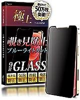 覗き見防止×ブルーライトカット【目をいたわりながらプライバシーを守る】極上 画面保護フィルム【iPhone 11/XR用】割れない・欠けない 日本製旭硝子使用 ガラスフィルム 365日間保証付き Agrado