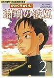 瑠璃の波風(2) (モーニングコミックス)