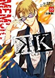 K —メモリー・オブ・レッド— 分冊版(10) (ARIAコミックス)