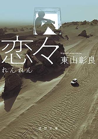 恋々 (徳間文庫)