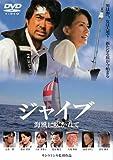 ジャイブ 海風に吹かれて[PCBE-11943][DVD]