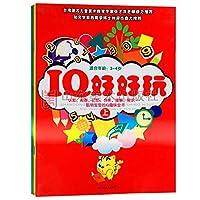 IQ好好玩系列 全4册 IQ好好玩系列 5-6岁 上 认知观察记忆分析理解常识 智力开发