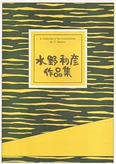 水野利彦 作曲 箏曲 楽譜 箏のバイエル Koto-score :Bayer by Koto (送料など込)