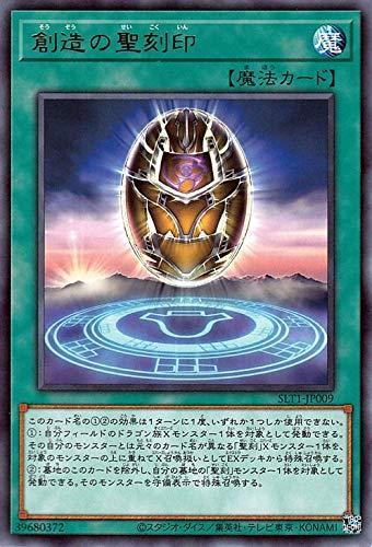 創造の聖刻印 レア 遊戯王 Selection 10 slt1-jp009