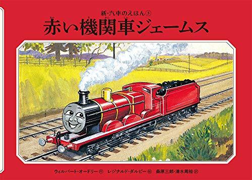 赤い機関車ジェームス (新・汽車のえほん)