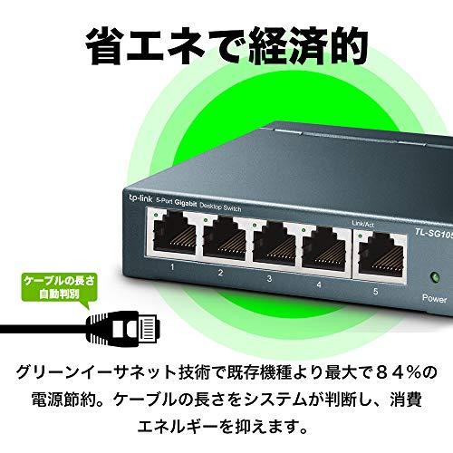 『TP-Link 5ポート スイッチングハブ 10/100/1000Mbps ギガビット 金属筺体 設定不要 ライフタイム保証 TL-SG105V6.0』の3枚目の画像