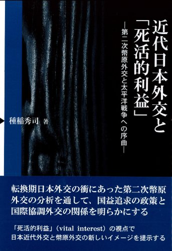 近代日本外交と「死活的利益」: 第二次幣原外交と太平洋戦争への序曲