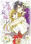 黒龍さまの見習い花嫁 1 (ネクストFコミックス)