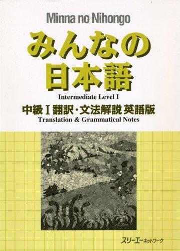 Minna No Nihongo Intermediate Level 1 Translation & Grammatical Notes English Ver.