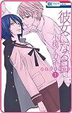 【プチララ】彼女になる日 another story01 (花とゆめコミックス)