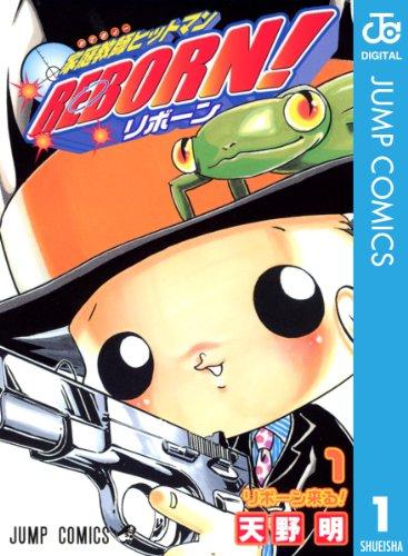 家庭教師ヒットマンREBORN! モノクロ版 1 (ジャンプコミックスDIGITAL)