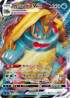 ポケモンカードゲーム PK-S3-027 カジリガメVMAX RRR