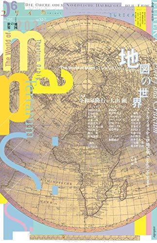 ユリイカ2020年6月号 特集=地図の世界――プトレマイオスから伊能忠敬、Google Maps まで