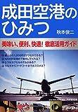 成田空港のひみつ 美味い、便利、快適! 徹底活用ガイド