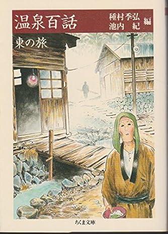 温泉百話―東の旅 (ちくま文庫)