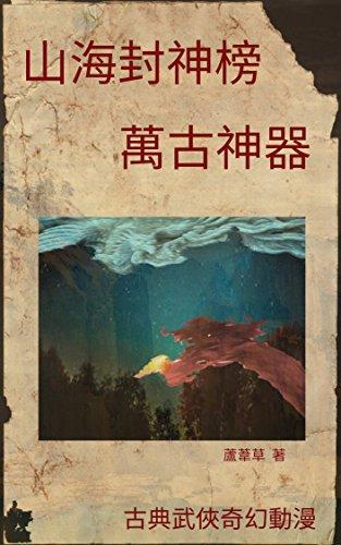 Summoning Weapons of Terra Ocean VOL 1: Traditional Chinese Comic Manga Edition (Summoning Weapons of Terra Ocean Comic Manga Edition) (English Edition)