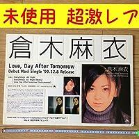 倉木麻衣 Love, Day After Tomorrow